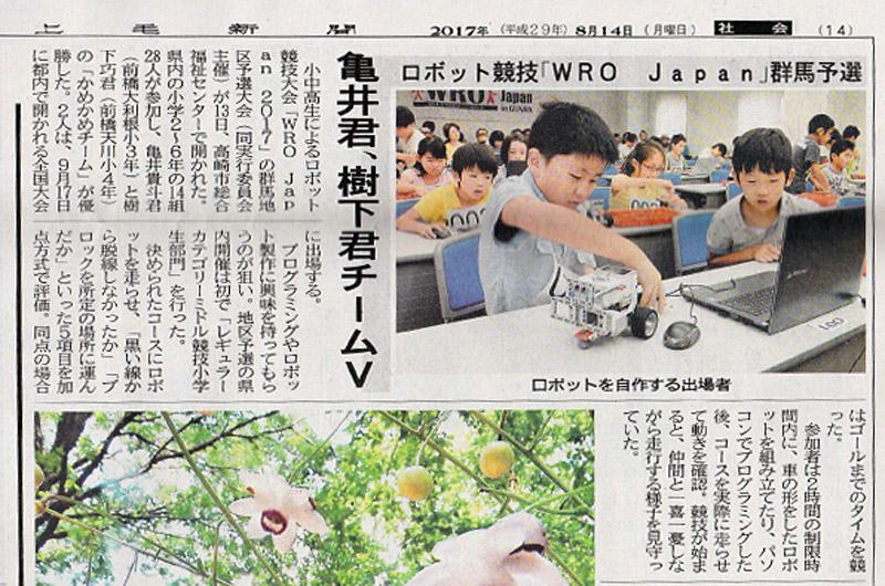上毛新聞に掲載されました。