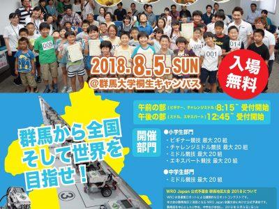 WROJapan群馬大会ポスター2018