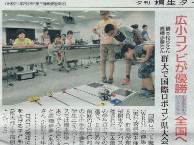 桐生タイムス2