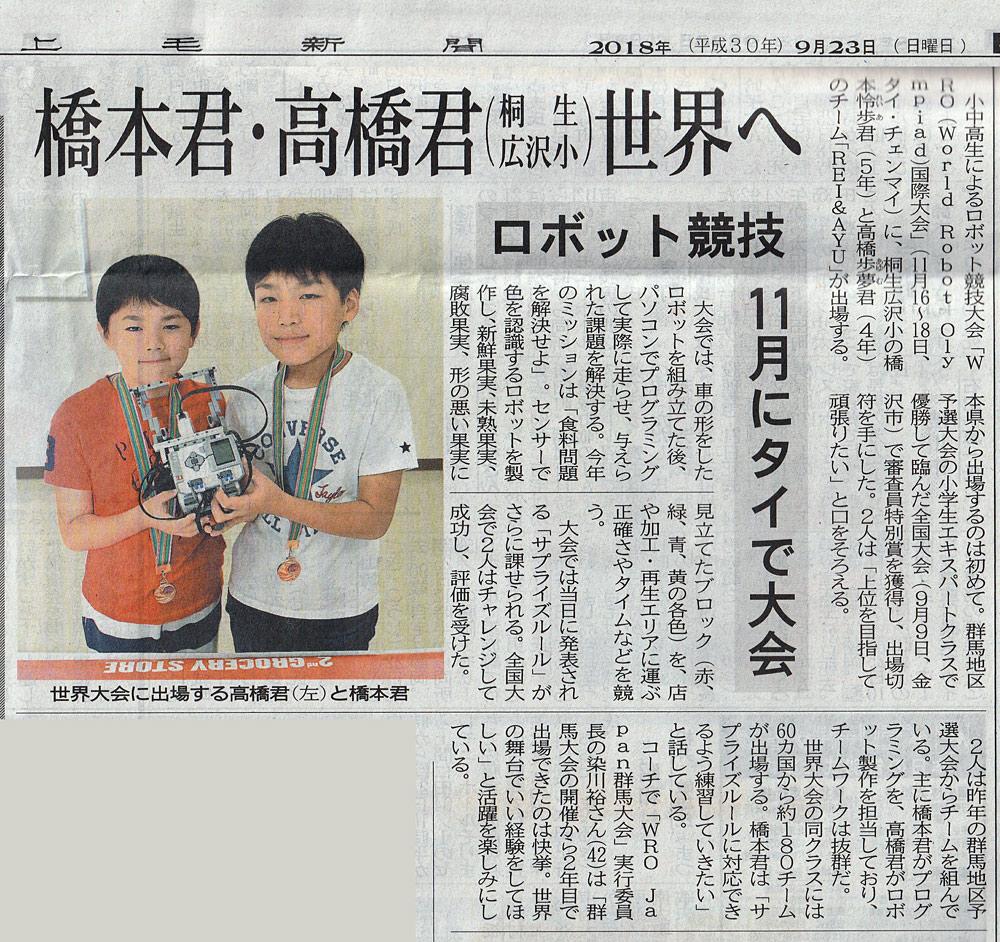 上毛新聞「REI&AYU」