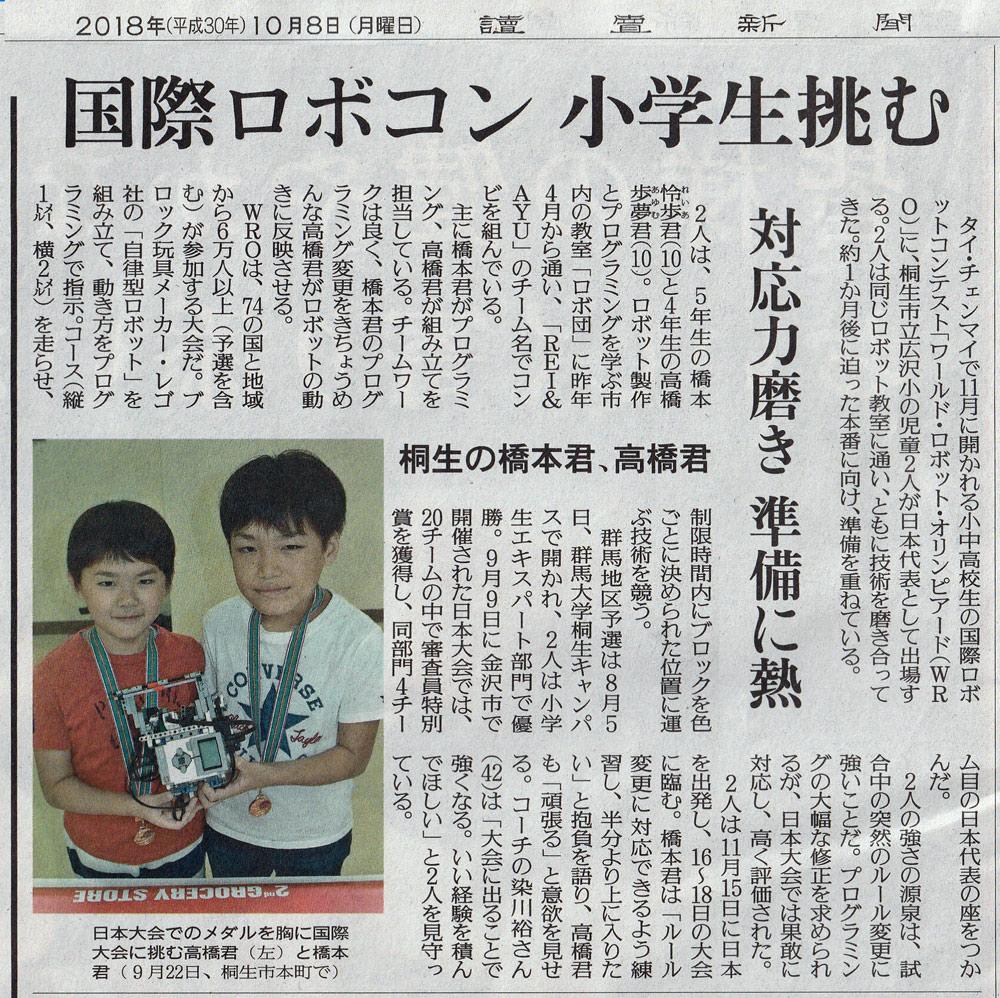 読売新聞「REI&AYUチーム」