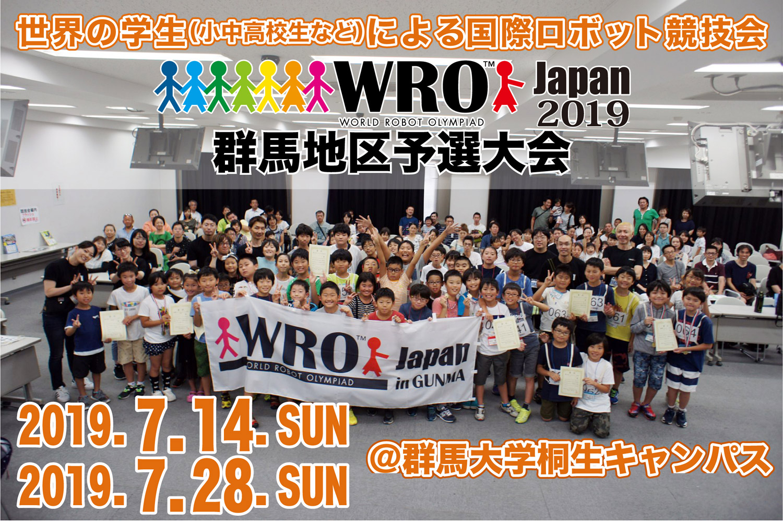 WRO Japan 2019群馬大会