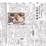 上毛新聞に掲載